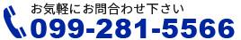 電話番号 099-281-5566