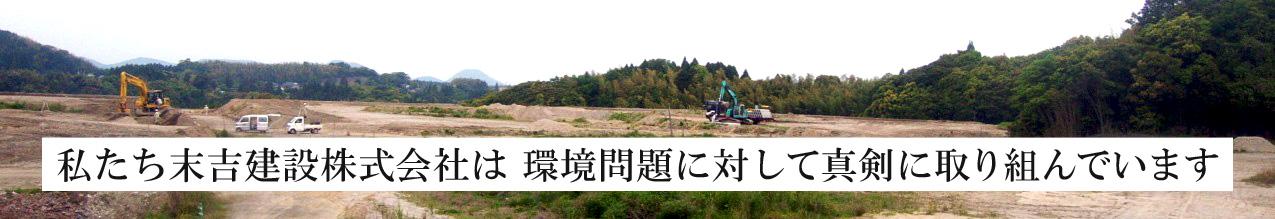 産業廃棄物処理場